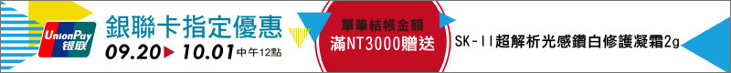 銀聯卡獨家贊助 免收跨境手續費下單加贈SK-II超解析光感鑽白修護凝霜2g