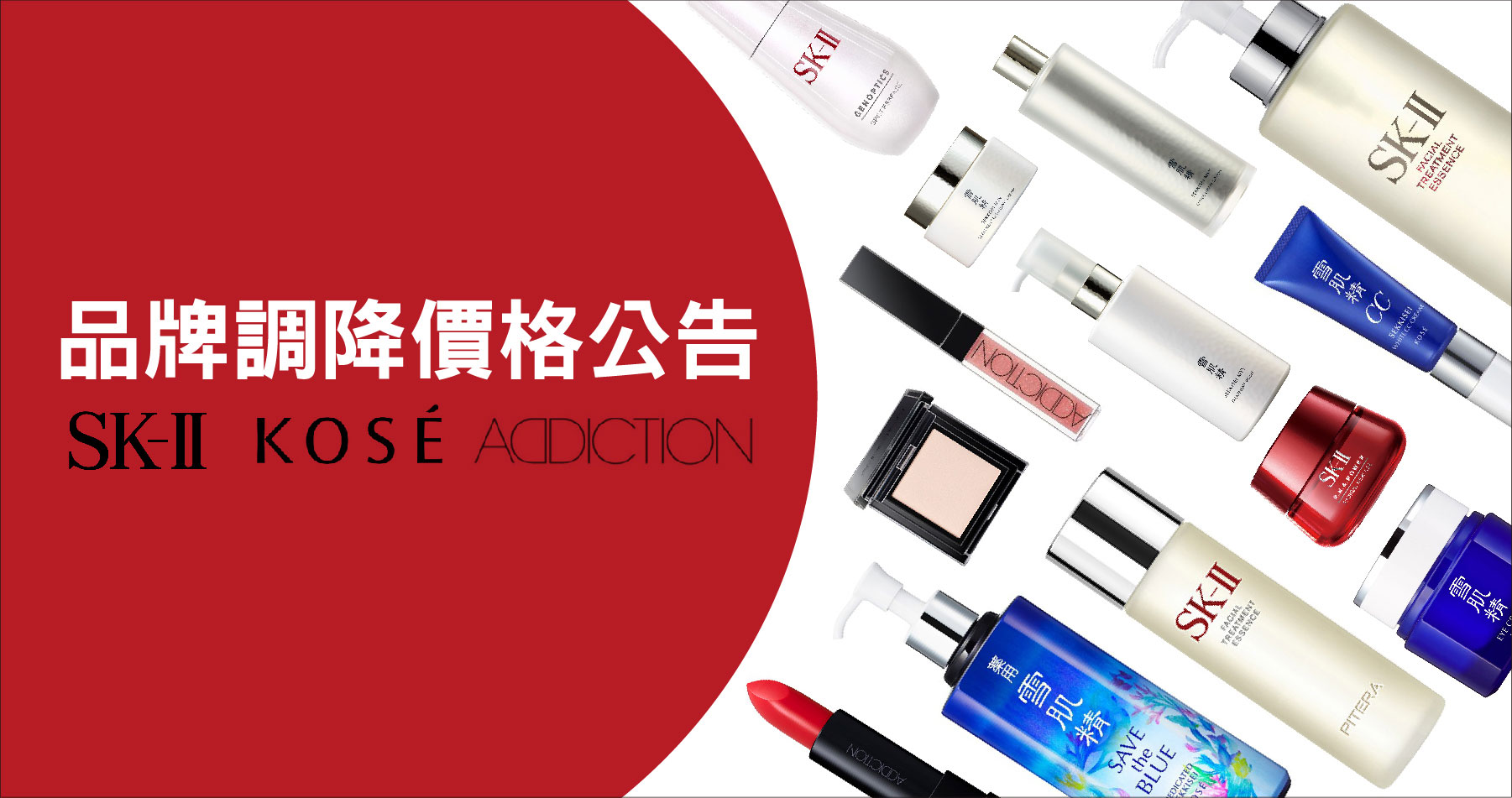 2019年SK-II。KOSE。ADDICTION降價公告