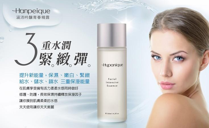 Hypanique 涵沛 - 吟釀青春精露  - 120ml