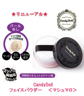 Candy Doll - 棉花糖礦物蜜粉-陶瓷肌-10g