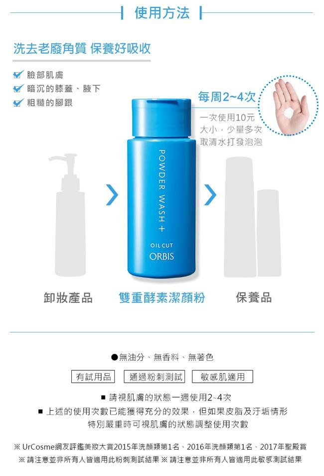 ORBIS 奧蜜思 - 雙重酵素潔顏粉 - 50g