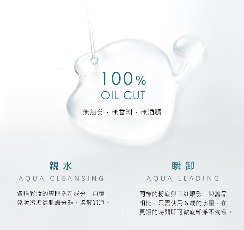 ORBIS 奧蜜思 - 澄淨卸妝露 - 150ml