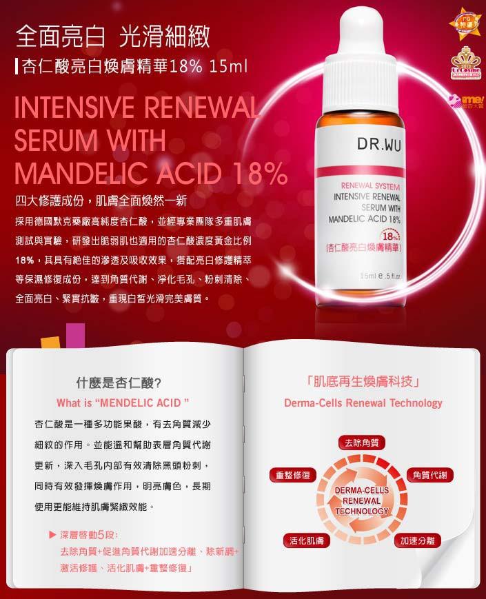 DR.WU 達爾膚 - 杏仁酸亮白煥膚精華18%  - 15ml