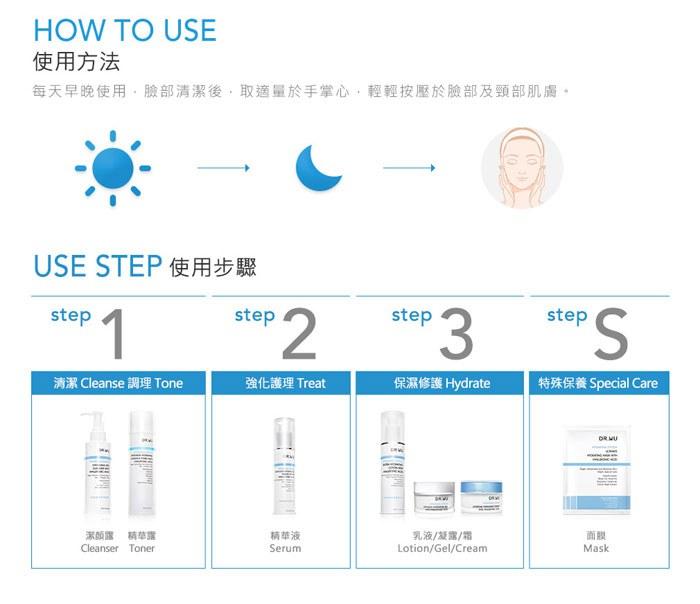 DR.WU 達爾膚 - 玻尿酸保濕精華乳  - 50ml
