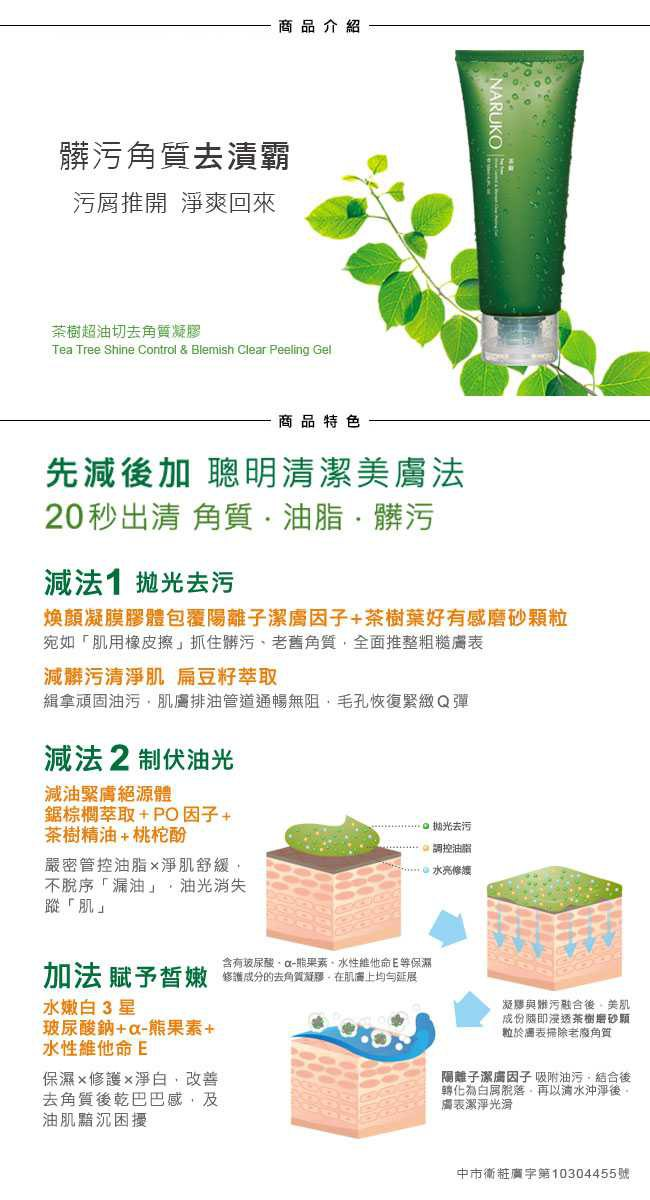NARUKO 愛慕可 - 茶樹超油切去角質凝膠  - 120ml