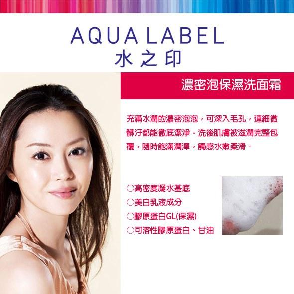 AQUA LABEL 水之印 - 濃密泡保濕洗面霜  - 130g