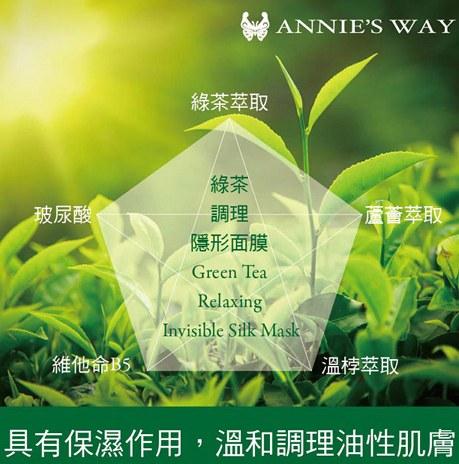 Annie's Way - 綠茶調理隱形面膜  - 10入