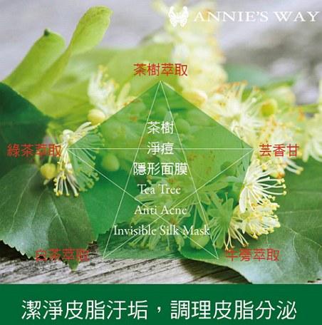 Annie's Way - 茶樹淨痘隱形面膜  - 10入