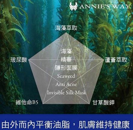 Annie's Way - 海藻精華隱形面膜  - 10入