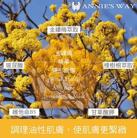 Annie's Way - 金縷梅收斂隱形面膜  - 10入