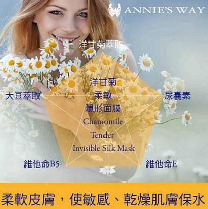 Annie's Way - 洋甘菊柔敏隱形面膜  - 10入