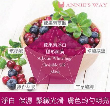 Annie's Way - 熊果素淨白隱形面膜  - 10入