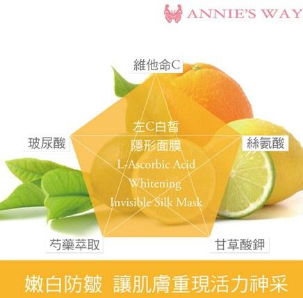 Annie's Way - 左旋C白皙面膜  - 10入