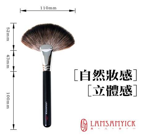 LSY 林三益刷具 - 扇型修容完妝刷 501  - 1入