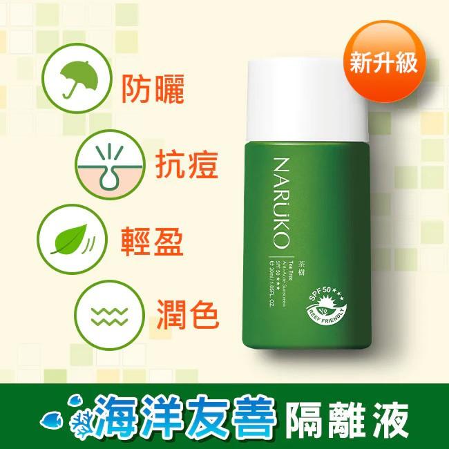 NARUKO 愛慕可 - 茶樹抗痘潤色隔離液  - 30ml