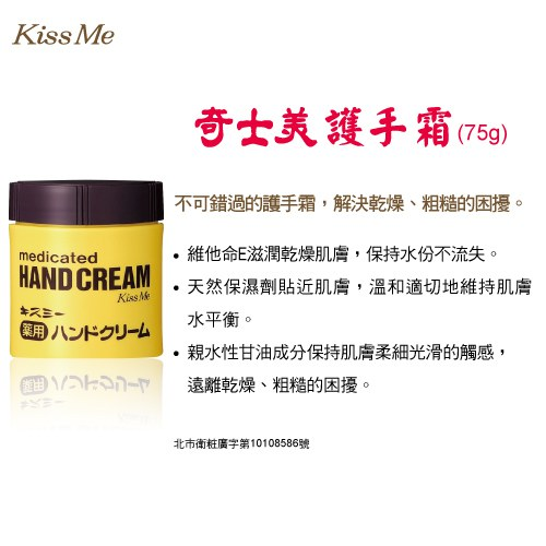 KISS ME 奇士美 - KISS ME 護手霜 - 75g