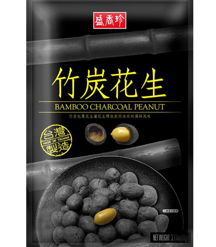 Sheng Xiangzhen 盛香珍 - 竹炭花生  - 90g