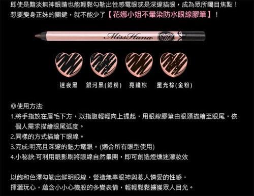 Miss hana 花娜小姐 - 不暈染防水眼線膠筆 - 1.3g