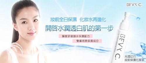 BEVY C. - 光透幻白妝前保濕化妝水  - 100ml