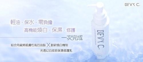 BEVY C. - 光透幻白妝前保濕修護乳  - 100ml