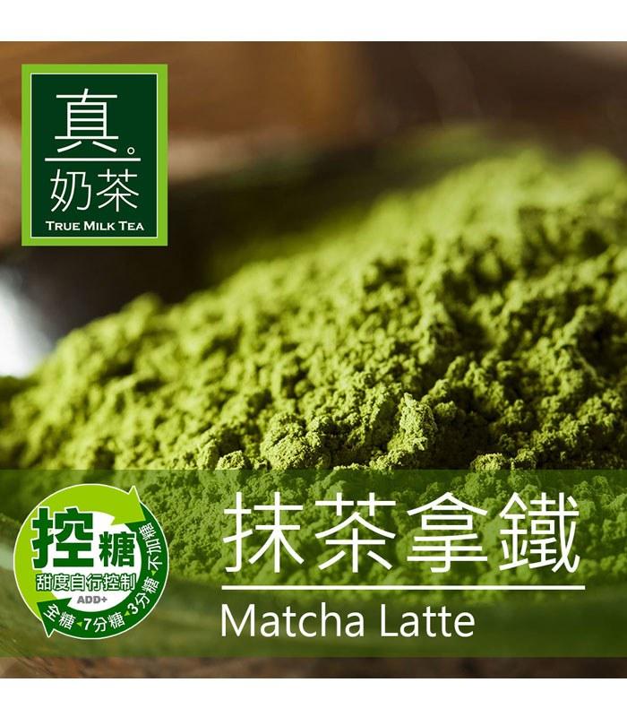 True Milk Tea 真奶茶 - 抹茶拿鐵  - 8包/盒