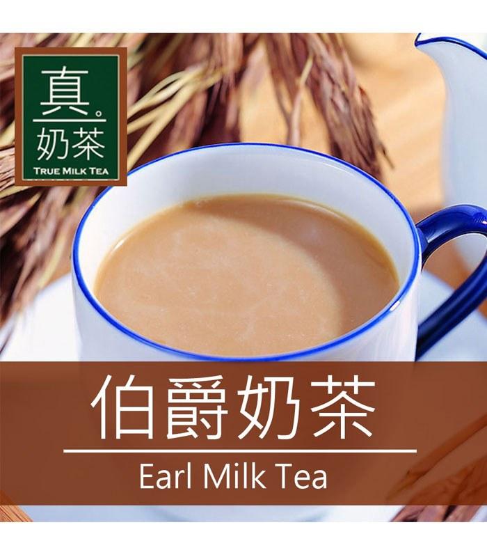 True Milk Tea 真奶茶 - 伯爵奶茶  - 10包/盒