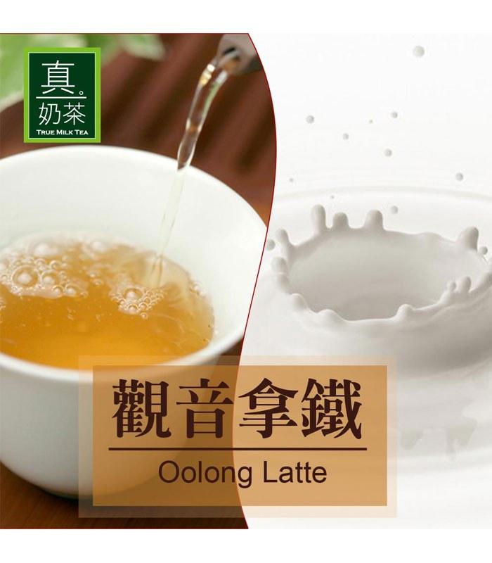True Milk Tea 真奶茶 - 觀音拿鐵  - 8包/盒