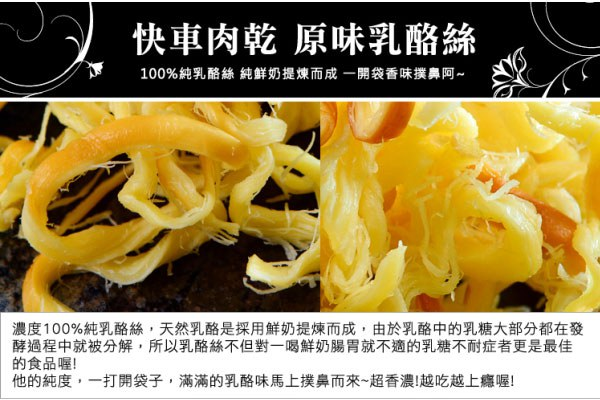 KUAI CHE Traditional Food Shops 快車肉乾 - 乳酪絲  - 135g