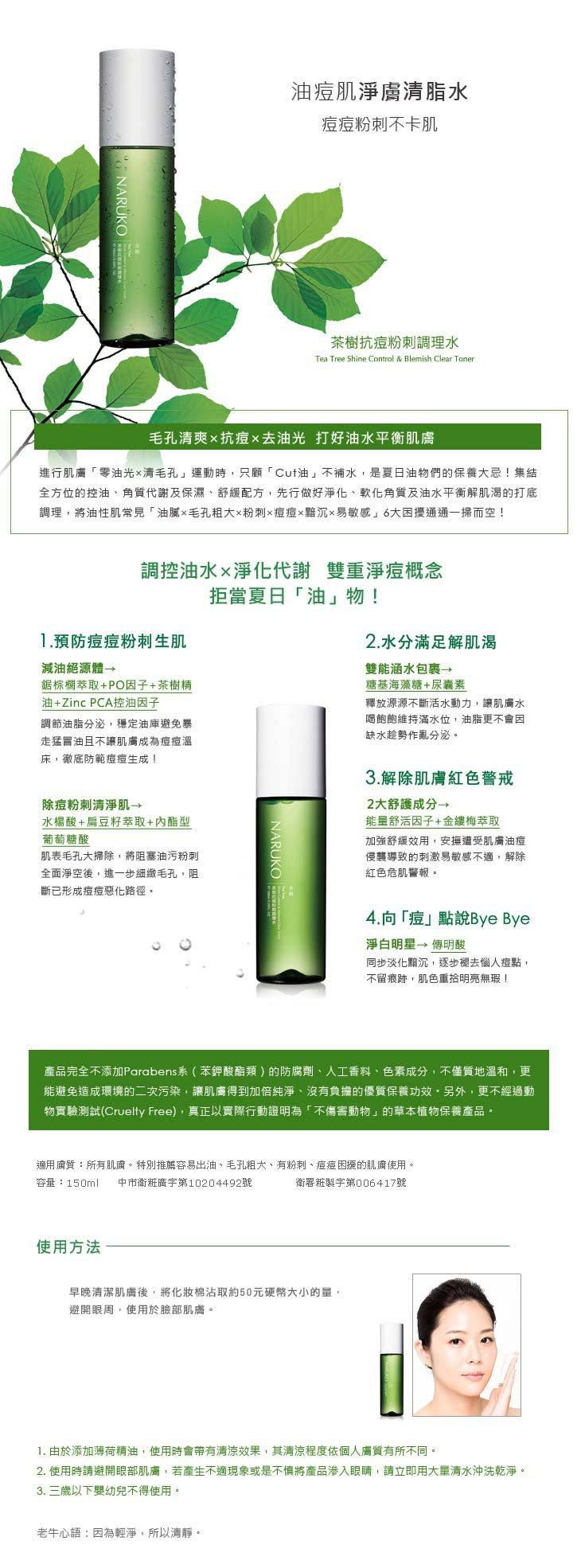 NARUKO 愛慕可 - 茶樹抗痘粉刺調理水  - 150ml