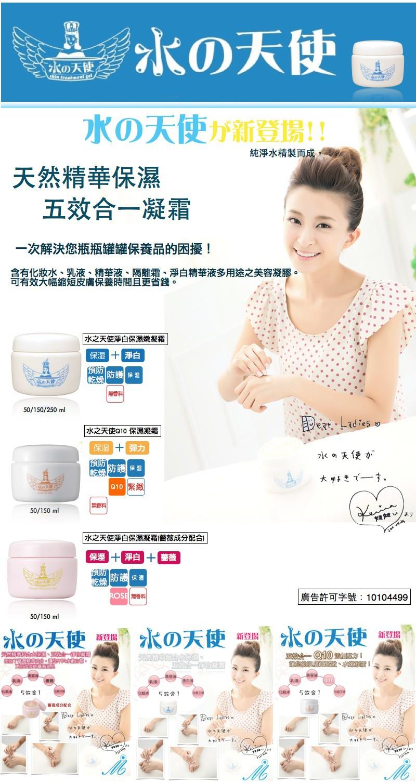 skin treatment gel 水之天使 - Q10保濕凝霜-大  - 150g