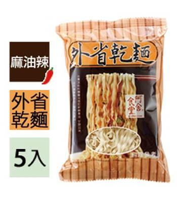 A-Sha 阿舍乾麵 - 外省乾麵(麻油辣-奶素)  - 5包
