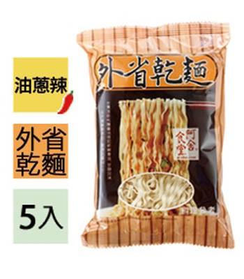 A-Sha 阿舍乾麵 - 外省乾麵(油蔥辣-葷)  - 5包
