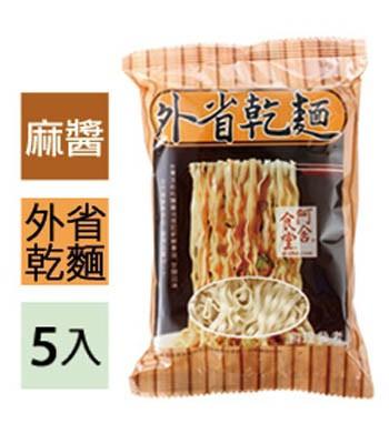 A-Sha 阿舍乾麵 - 外省乾麵(麻醬-奶素)  - 5包