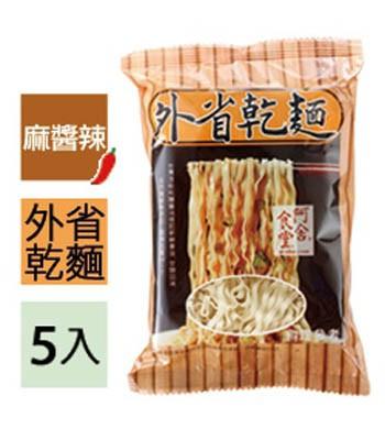 A-Sha 阿舍乾麵 - 外省乾麵(麻醬辣-奶素)  - 5包