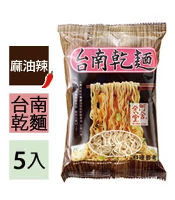 A-Sha 阿舍乾麵 - 台南乾麵(麻油辣-奶素)  - 5包