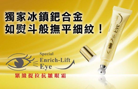 Dr.Ci:Labo 城野醫生 - 黃金緊緻抗皺眼霜-保存至2020/11  - 15g