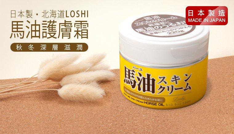 COSMETEX ROLAND - 馬油護膚霜  - 220g