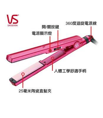 VS 沙宣 - 沙宣陶瓷纖巧25毫米直髮夾(非國際電壓)  - 1入