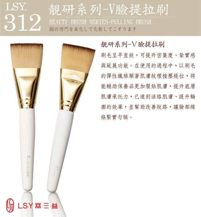 LSY 林三益刷具 - V臉提拉刷(白)  - 1入