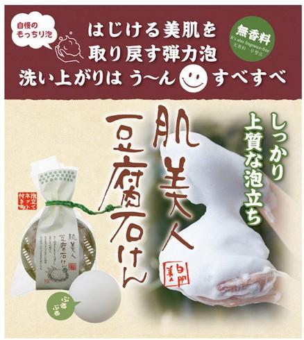 MYHUO Skincare Collection 買貨推薦保養 - 日本肌美人豆腐洗面皂  - 130g