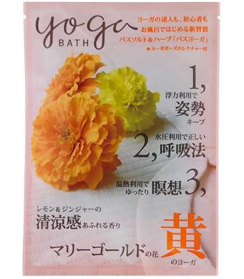 Charley - 瑜珈入浴劑(黃)金盞花-40g