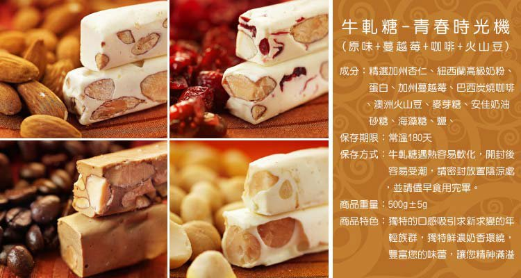 Cherry-Grandfather 櫻桃爺爺 - 青春時光機 -原味+蔓越莓+咖啡+火山豆 - 450g