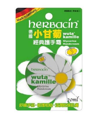 Herbacin 德國小甘菊 - 經典護手霜  - 20ml