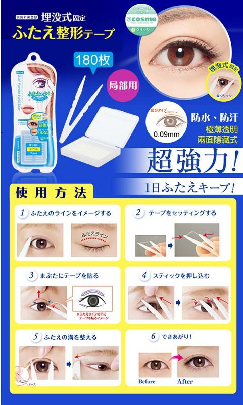 D-up - 局部雙眼皮貼(小尺寸重點局部用)  - 180枚