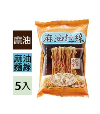 A-Sha 阿舍乾麵 - 麻油麵線(麻油-奶素)  - 5包
