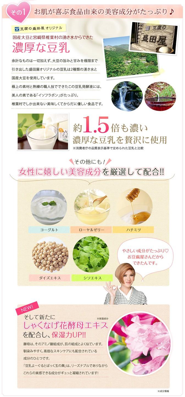 Moritaya 豆腐盛田屋 - 玉之輿豆乳優格面膜 (豆腐面膜) - 新 - 150g