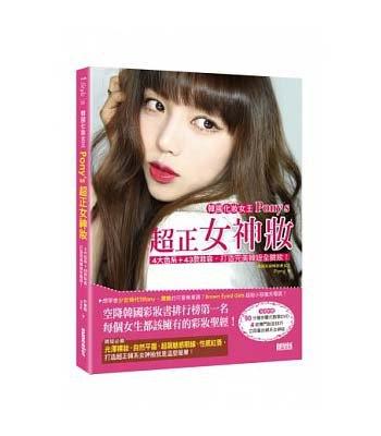 Books-Make up - 韓國化妝女王PONY′s超正女神妝-一本