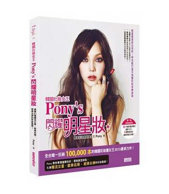 Books-Make up - 韓國化妝女王PONY′s 閃耀明星妝-一本