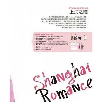 Books-Make up 書籍-美妝保養 - 韓國化妝女王PONY′s 閃耀明星妝  - 一本