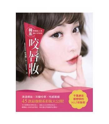 Books-Make up - 韓國超人氣NO.1彩妝術韓系咬唇妝-一本